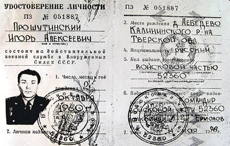 Для пущей убедительности мошенник предъявлял военное удостоверение.