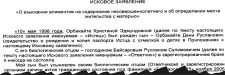Исковое заявление Кристины Орбакайте в Тверской суд.