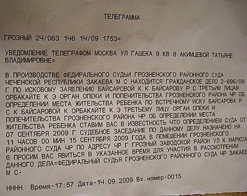 Вот такая вот повестка с орфографическими ошибками, без печати и подписи пришла адвокату и самой Кристине Орбакайте. На руках у представителей артистки эта телеграмма была только в 19.10 по московскому времени.