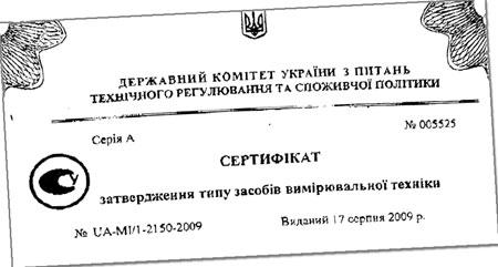 Несмотря на наличие сертификата, установить новый счетчик непросто.