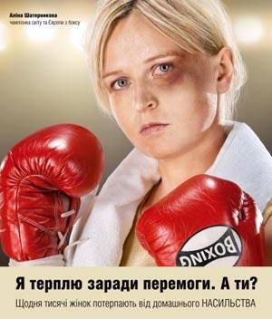 Алина Шатерникова с живописным синяком выступила против насилия.