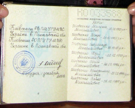 Страничка в паспорте Галины Шевченко, предназначенная для записи детей, исписана полностью.