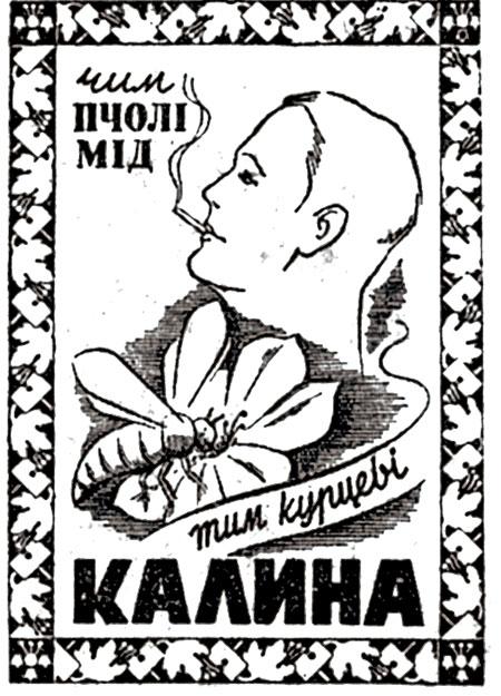 Газетная реклама Шухевича в 30-е годы выглядела очень оригинально.
