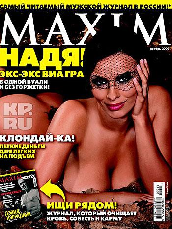 Обложка Maxim с Мейхер-Грановской – самая откровенная в журнале за минувший год. Фото: Михаил Королев (предоставлено журналом Maxim).