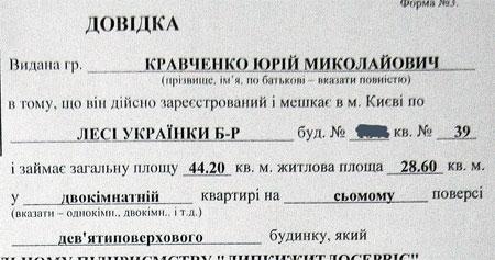 Справка из жэка, в которой говорится, что Юрий Кравченко имеет право жить в квартире.
