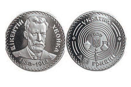 В 2000 году была выпущены юбилейная 2-гривенная монета, посвященная 150-летию со дня рождения Хвойки.