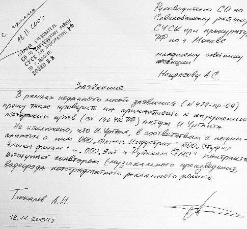 По этому заявлению Ивана будут проверять на причастность к преступлению.