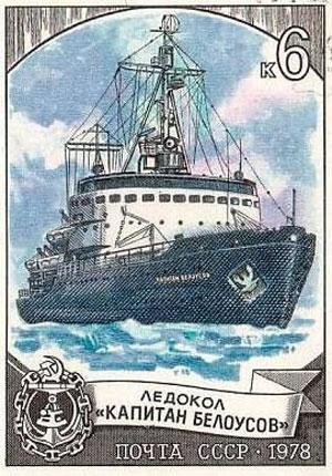 Во времена СССР в честь ледокола даже выпустили почтовую марку.