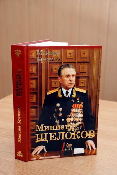 Новая книга Максима Брежнева
