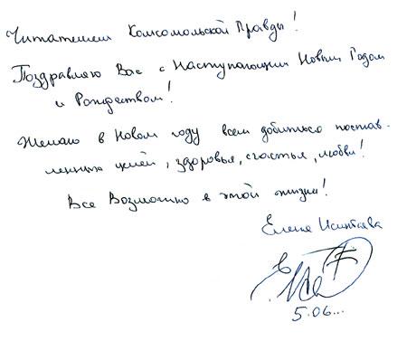 Новогоднее пожелание читателям «КП» Исинбаева подписала цифрами 5.06, напомнив всем о главном на данный момент своем спортивном достижении.