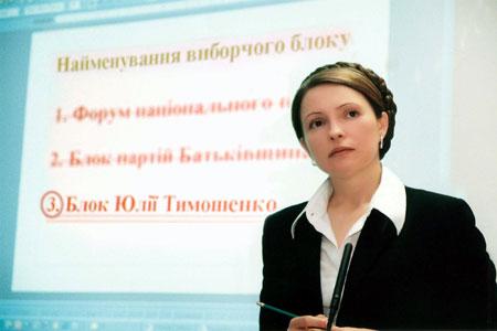 Блок Юлии Тимошенко был образован накануне парламентских выборов 2002 года.