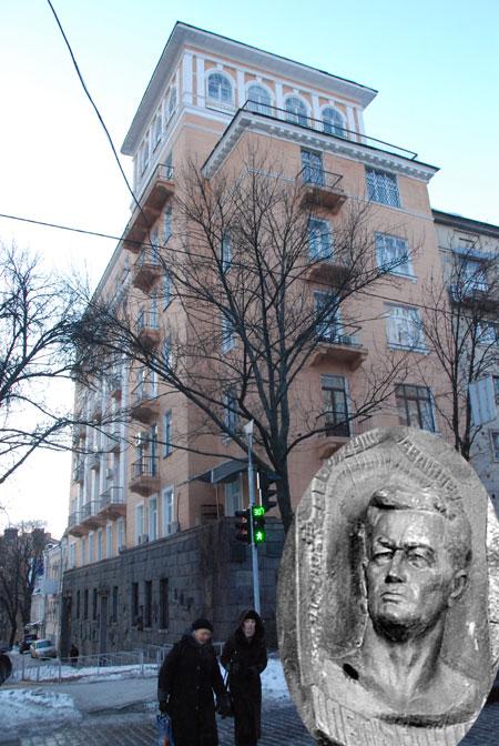 Олесь Гончар также в свое время жил и творил в этом доме.