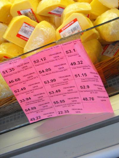Теперь минимальная цена сыра 48,76 грн./кг.