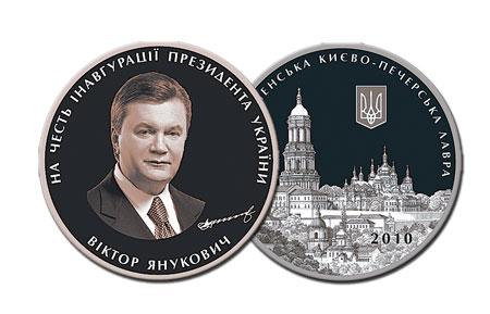 Эскиз монеты к инаугурации нового президента.