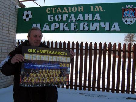 На этом стадионе в Винниках наставник «Металлиста» иногда совершает пробежки вместе с другом Юрием Гданским (он на фото).