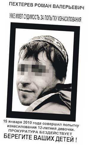 Интернет-сообщество опубликовало в Сети листовку-предупреждение с фотографией педофила Пехтерева.