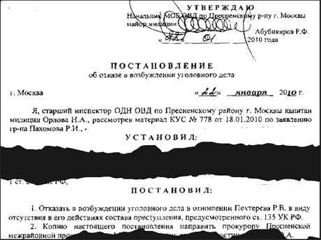 Постановление об отказе в возбуждении уголовного дела о нападении на Настю Пахомову, составленное капитаном Натальей Орловой.