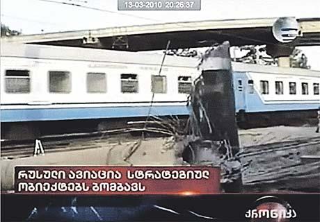 «...бомбы упали на железные дороги и мосты...»