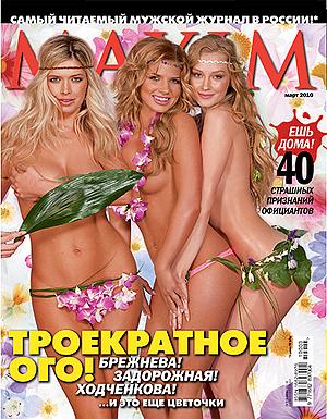 На обложке журнала - три прекрасные блондинки-грации.