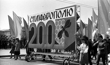 Так праздновали 200-летие Симферополя.