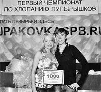 Лучше всего хлопать пузырики получается у московского студента Павла Воронова.