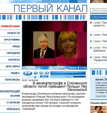 Это же фото было размещено на главной странице сайта «1 канала». На текущий момент с сайта исчезло и фото, и видео всего сюжета об авикатастрофе.