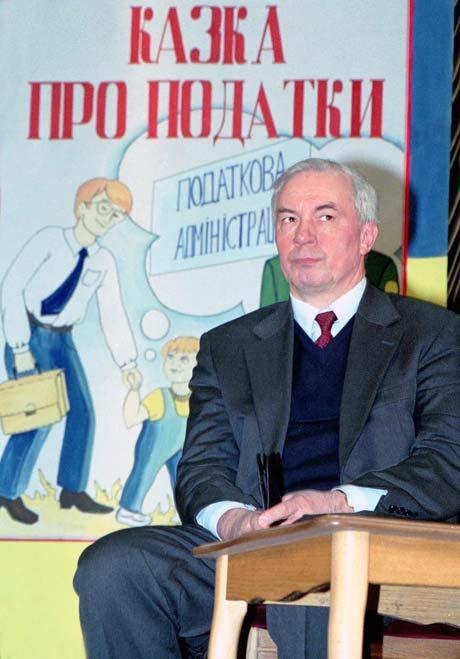 Геофизик Азаров, окончивший МГУ, работал не только по специальности. Раньше он озглавлял Налоговую администрацию, а теперь - Кабмин.
