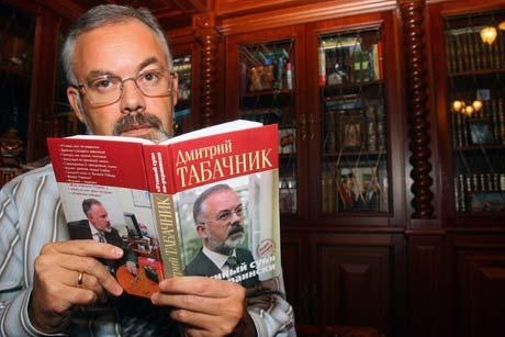 Свое видение современного бытия Украины Дмитрий Табачник изложил в книге «Утиный суп по-украински», выдерживающей уже третье издание.
