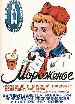 Такой была реклама советского мороженого полвека назад.