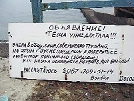Соболезнуем, Володя! Ведь если он так и не нашел покрывало, страшно даже представить, чем дело закончилось. (Оригинальное объявление увидел на набережной Гаспры (Крым) Евгений Комчадалов).