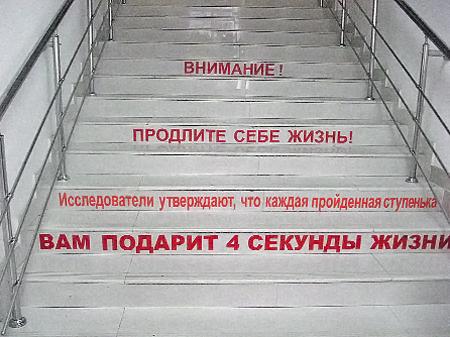 И не дай вам бог споткнуться на этой крутой лестнице в Центральном универмаге Астрахани! (Прислала Ю. Салакина.)