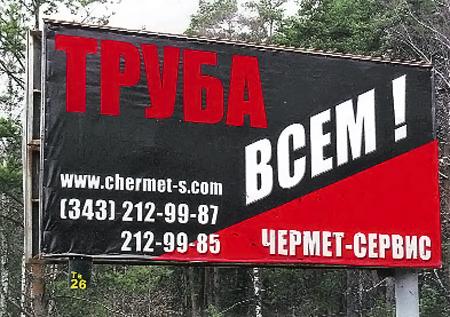 Этот рекламный щит приветствует въезжающих в Екатеринбург со стороны Тюмени. В веселом городе Екатеринбурге всегда рады приезжим! (Прислал В. Савин.)