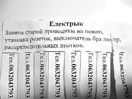 Операция Ы от электрика - чтоб никто не догадался! (Объявление на столбе заметила наша читательница Любовь, Киев).
