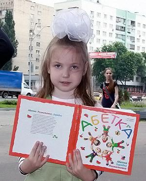 Самые юные читали яркую «Абетку».