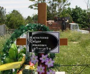 На скромной могиле героя нет даже фотографии.