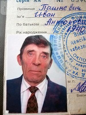 Иван Антонович Пашкевич. Фото автора.