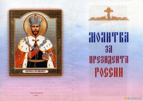 За основу авторами брошюры была взята православная молитва архангелу Михаилу. Фото: Фонтанка