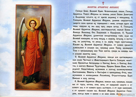 русская православная церковь заявила, что не имеет отношения к брошюрам с молитвой. Фото: Фонтанка