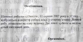 ЧП на Львовщине. Обьявление