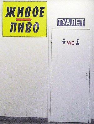 Об этом знаем из газет: есть пиво - нужен и клозет! Сюжет в Апрелевском торговом центре увидел А. Конев, Москва