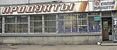 Возьму напрокат колбасу, понюхать домой принесу! Вывеска удивила Е. Никулину из Красноярска