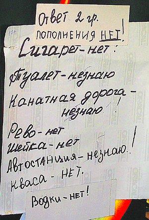 Чего только в Крыму нет! Это суровое объявление увидел во время отдыха на полуострове наш читатель А. Руденко