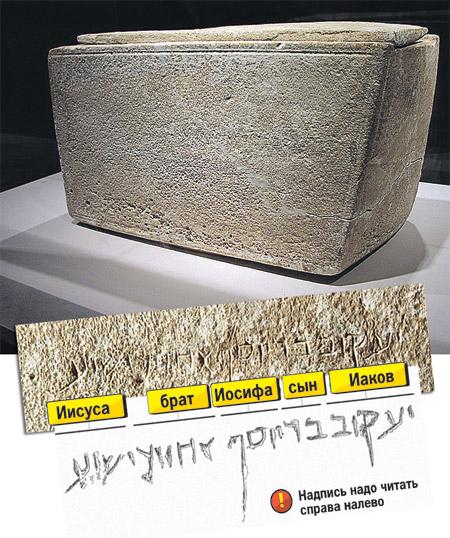 Владеющие арамейским языком легко прочли сенсационную надпись, выбитую на оссуарии.
