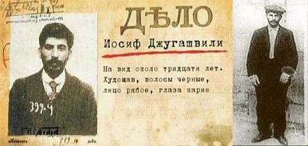 Царская полиция пристально следила за Джугашвили. На фото справа хорошо видна «особая примета» - «сухая» левая рука.