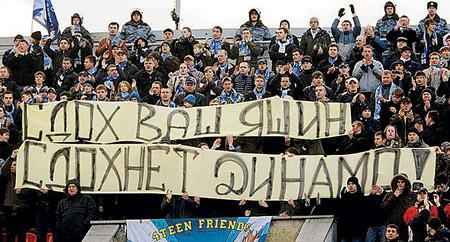 Зенитовские болельщики: «Сдох ваш Яшин. Сдохнет «Динамо»!»