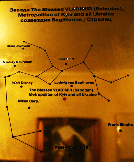 Звезда Митрополита рядом со звездой Брэда Питта.