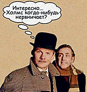 На посвященном Холмсу и Ватсону сайте www.221b.ru очень любят комиксы про героев Конан Дойля.
