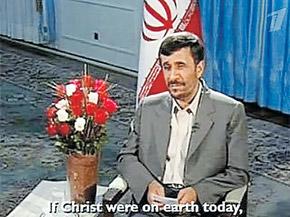 Ахмадинежад: - ... неправда, Ираном любуется он!