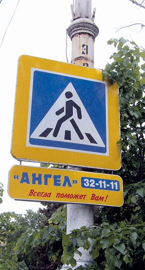 Этот знак Е. Швецова увидела в Воронеже рядом с пешеходным переходом. Видимо, здесь ангелы помогают старушкам перелетать через дорогу.