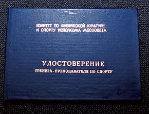 А с таким удостоверением «дядя Игорь» ходил на работу, и никого не смущало, что выдано оно исполкомом Моссовета.